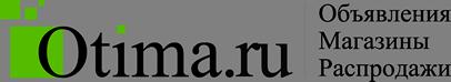 Отима - объявления, интернет-магазины и распродажи города Сочи.