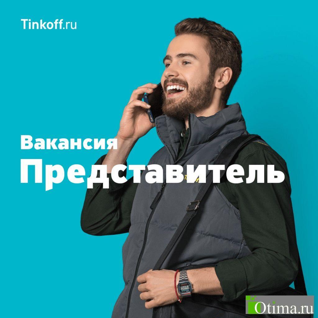 Срочно представитель банка Тинькофф