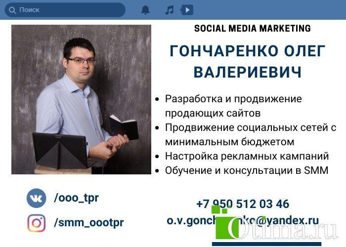 SMM продвижение и маркетинг