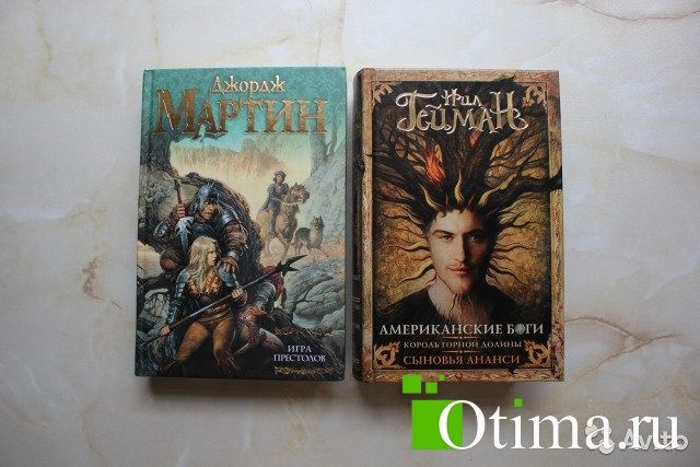 Мартин, Игра престолов. Гейман, Американские боги