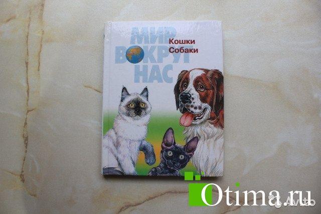 Детские энциклопедии. Кошки и Собаки. Жуки